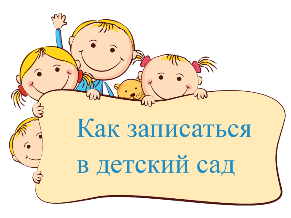 Картинка записаться в детский сад